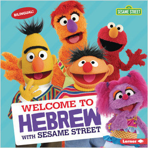 Cover: Welcome to Hebrew with Sesame Street ®