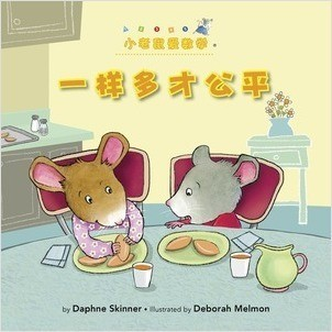 Cover: Albert Keeps Score (Chinese Edition): Comparing Numbers