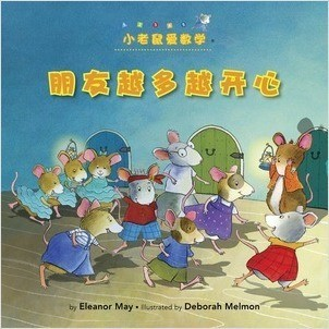 Cover: The Mousier the Merrier! (Chinese Edition): Counting