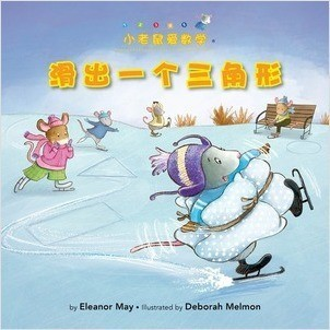 Cover: Mice on Ice (Chinese Edition): 2-D Shapes
