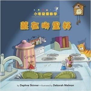 Cover: The Right Place for Albert (Chinese Edition): One-to-One Correspondence