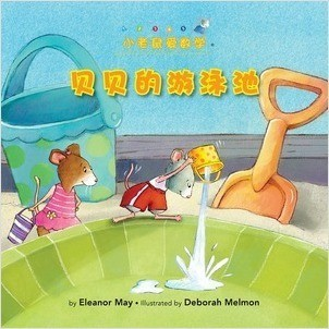 Cover: A Beach for Albert (Chinese Edition): Capacity