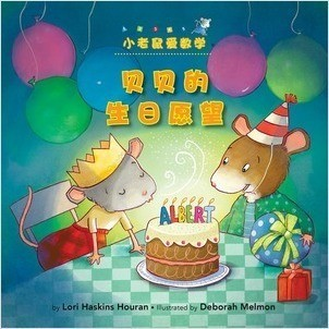 Cover: Make a Wish, Albert! (Chinese Edition): 3-D shapes