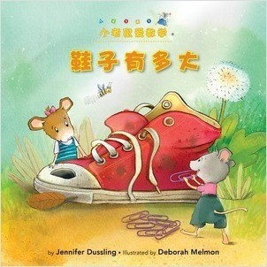 Cover: If the Shoe Fits (Chinese Edition): Nonstandard Units of Measurement