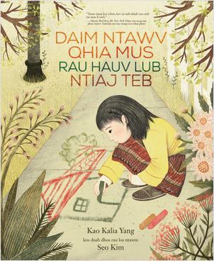 Cover: Daim Ntawv Qhia Mus Rau Hauv Lub Ntiaj Teb (A Map into the World)