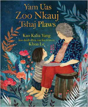 Cover: Yam Uas Zoo Nkauj Tshaj Plaws (The Most Beautiful Thing)