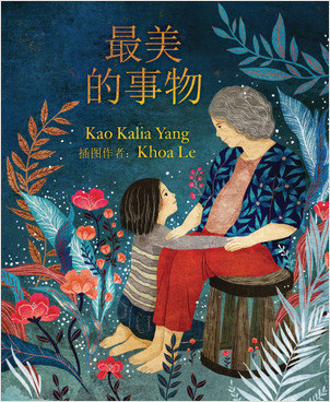 Cover: The Most Beautiful Thing (Chinese Edition)