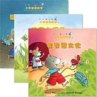 Cover: Mouse Math ® (Chinese Edition) — eBook Set