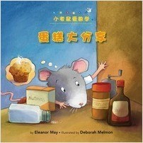 Cover: Albert the Muffin-Maker (Chinese Edition): Ordinal Numbers