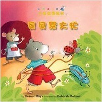 Cover: Albert Helps Out (Chinese Edition): Counting Money