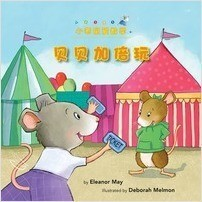 Cover: Albert Doubles the Fun (Chinese Edition): Adding Doubles